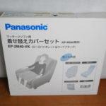パナソニックEP-2M40(マッサージチェア着せ替えカバー)を買取しました(東京都府中市)