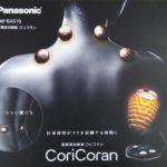 パナソニックEW-RA510(高周波治療器・コリコラン)を買取しました(神奈川県相模原市)